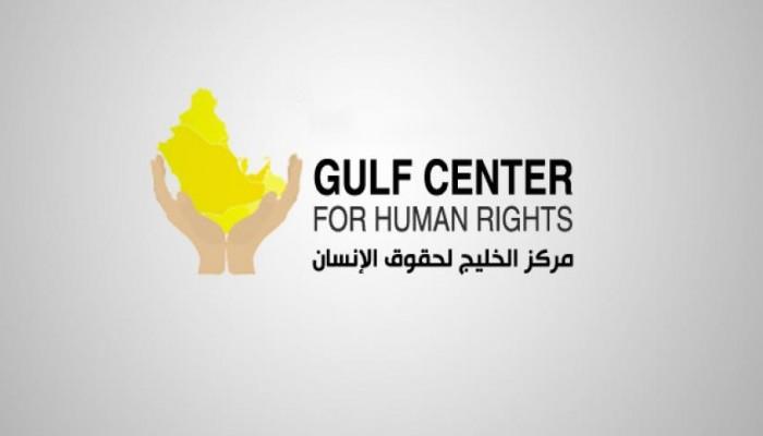 حصاد حقوق الإنسان في الخليج 2013