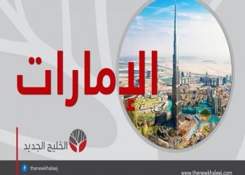 الإمارات تتصدر دول العالم فى استقطاب العقول