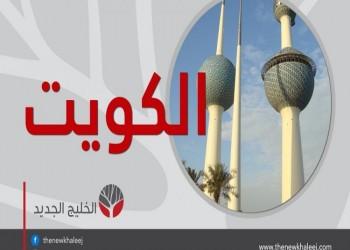 انتخاب الكويت مديرا عاما للمنظمة العربية للتنمية الصناعية والتعدين