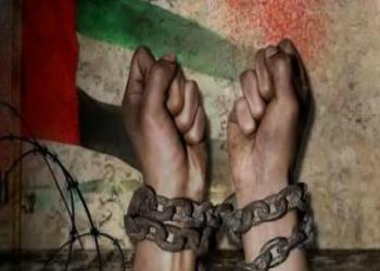 """نشطاء يستنكرون """"تعرية"""" المعتقلين بسجون الإمارات"""