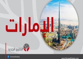 الإمارات تنفق 7 مليار درهم سنويا على أنظمة الأمن والسلامة