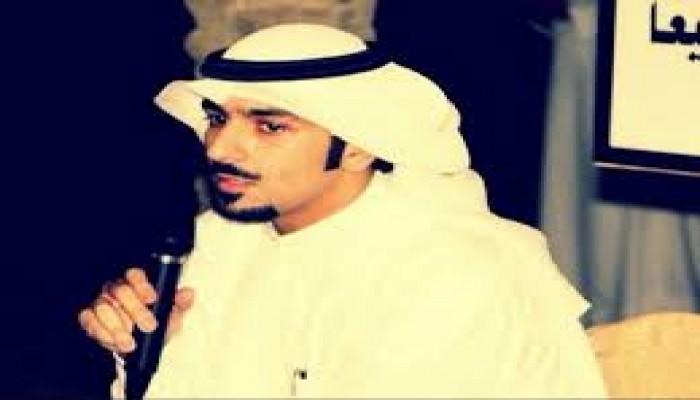 الناشط الكويتي «محمدالعجمي» يعلن إضرابه عن الطعام