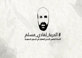 عائلة المعتقل الأردني في السعودية «فادي مسلم» تعلن اعتصامها عند رئاسة الوزراء