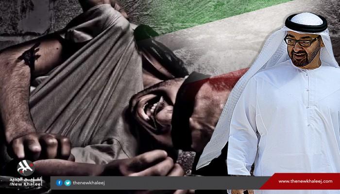 الإخفاء القسري والتعذيب في الإمارات وجهان لسلطة قمعية واحدة