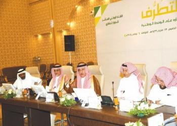 السعودية: «الحوار الوطني» يطالب بوضع تصور دقيق لواقع «التطرف»
