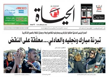 تبرئة «مبارك» تحتل صدارة صحيفتا «الحياة» و«الشرق الأوسط» من لندن