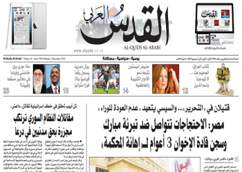 احتجاجات تبرئة «مبارك» وخلافات «الحراك» اليمني ونزيف بورصات الخليج تتصدر مانشيتات الصحف العربية الصادرة بلندن