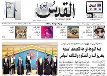 أبرز العناوين الأكثر قراءة في الصحف السعودية والكويتية والبحرينية والعربية اللندنية الأربعاء