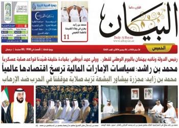 معاداة أمريكا للفلسطينيين والدعم الحكومي في أبوظبي في اهتمام افتتاحيات صحف الإمارات