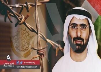 «المركز الدولي» يطالب الإمارات بوقف التمييز ضد المرأة وإطلاق الشقيقات الثلاث