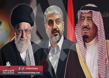 حماس بين حدّين: الرياض وطهران