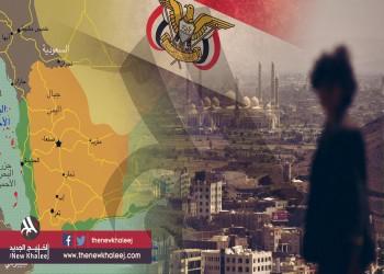 اليمن: عبء البنية والجغرافيا