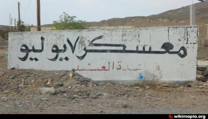 قوات «هادي» تستعيد قاعدة «العند» العسكرية بعد معارك ضارية