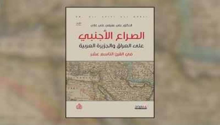 الصراع الأجنبي على العراق والجزيرة العربية في القرن التاسع عشر