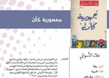 «جمهورية كأن».. رواية جديدة لـ«الأسواني» ممنوعة في مصر