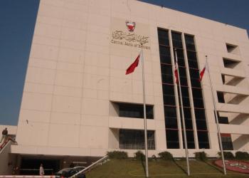 «المركزي البحريني» يبيع أذون خزانة بـ265 مليون دولار