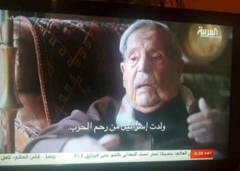 قناة «العربية!»