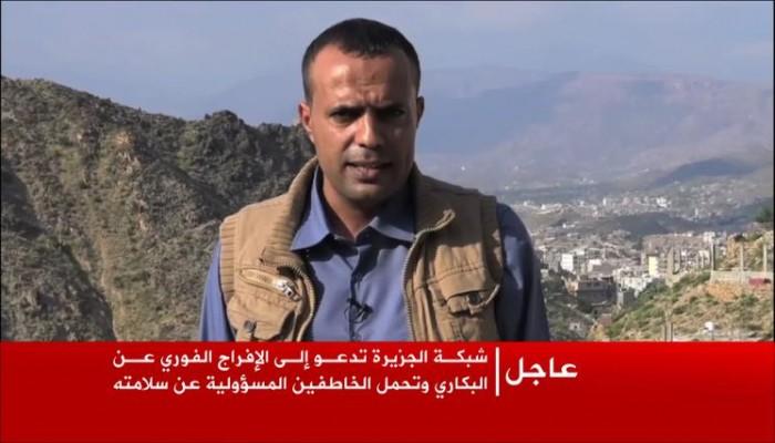 اختطاف «حمدي البكاري» مراسل قناة «الجزيرة» في تعز