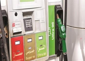الكويت تسعى لتوفير نصف مليار دولار برفع أسعار البنزين