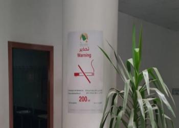 200 ريال غرامة التدخين في المنشآت الصحية والحكومية بعسير