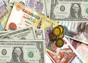 بين «التخفيض» و«التعويم».. خيارات مُرة أمام الحكومة المصرية لحل أزمة الجنيه