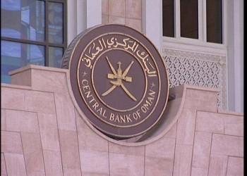 عمان توقع مذكرة تفاهم لتعزيز التعاون مع «المركزي» الإيراني