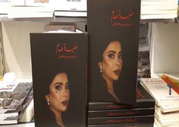 كتاب لحفيدة صدام حسين يروي ذكرياتها وأسرار البيت الرئاسي