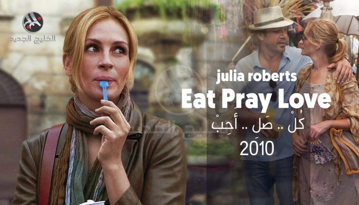 فيلم كُلْ .. صَلَّ .. أحِبَّ: هل تمر السعادة عبر الغرب أم مكة؟