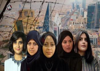 ناشطون يدعون لإضراب عن الطعام تضامنا مع المعتقلات السعوديات