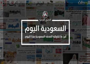 صحف السعودية: إنشاء صندوق الصناديق وخفض إنتاج النفط ومنصات «هوك»