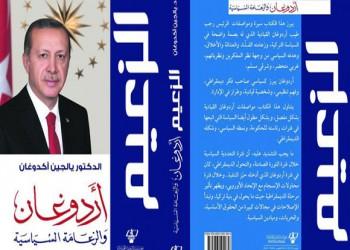 «أردوغان والزعامة السياسية»..الرئيس التركي في كتاب بالعربية
