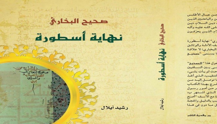المغرب يمنع كتابا يهاجم «صحيح البخاري» لمساسه بالأمن الروحي