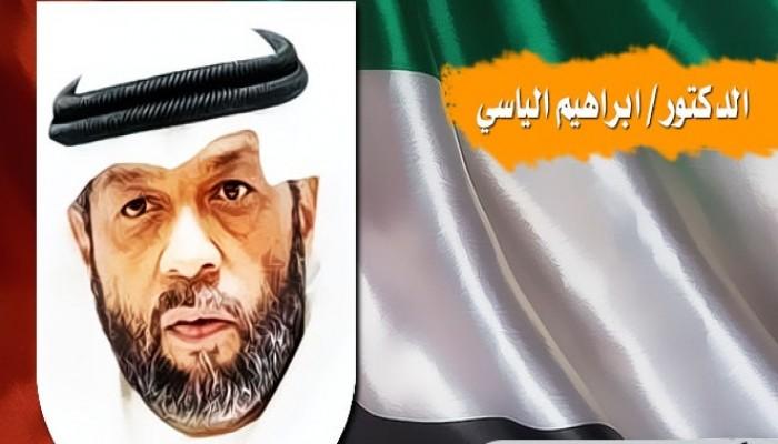 مجددا.. سلطات الإمارات تمنع زوجة المعتقل «إبراهيم الياسي» من زيارته