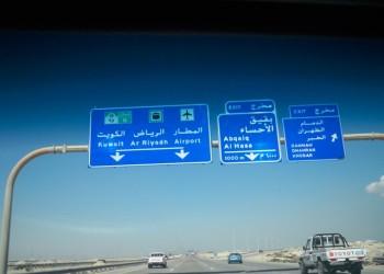 الكويت والبحرين تنفيان إلزام السيارات السعودية بسداد المخالفات قبل المغادرة