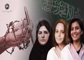 جلسة محاكمة سرية للمعتقلات السعوديات.. الأربعاء