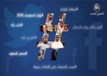 «الرؤية» و«سحب الجنسيات» و«القرني» و«حلب» أبرز حملات «تويتر» الخليج في 2016