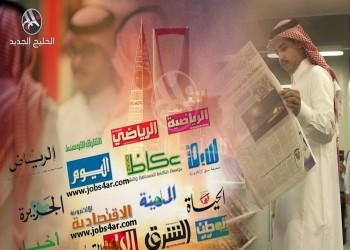 صحف السعودية تبرز الاستجابة لحملة سوريا وإقرار «الأسهم الموازية» واعترافات «الرافعة»