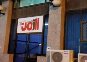 سلطنة عمان توقف صحيفة «الزمن» لأجل غير مسمى