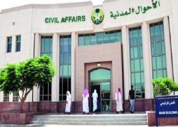 «الأحوال المدنية» السعودية: إلزام النساء بالهوية الوطنية خلال 4 سنوات