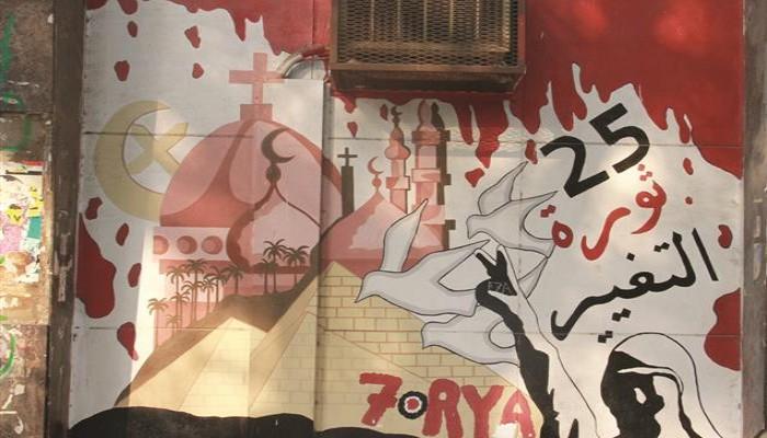 ثورة «25 يناير» وإعادة بناء الهوية المصرية