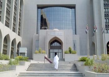 «المركزي» الإماراتي: احتياطاتنا الدولية زادت 20 مليار دولار في 2015