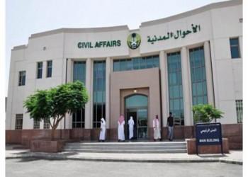 «الأحوال المدنية» السعودية: لا صحة لفرض رسوم وزيادة وتعديل في الغرامات