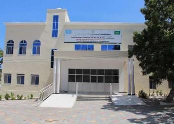 السعودية تفتتح مركزا لـ«غسيل الكلى» لإغاثة الشعب الصومالي