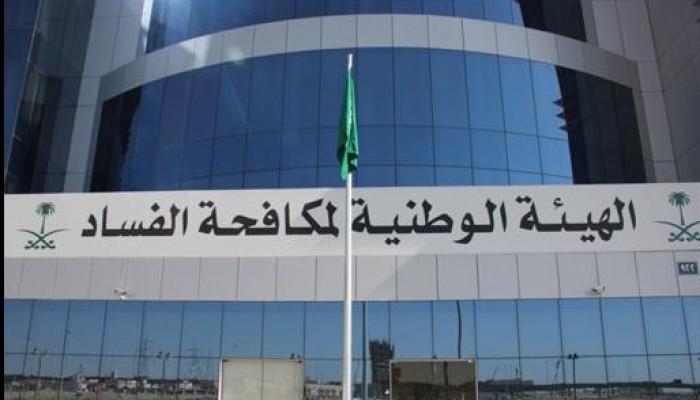 توظيف ابن الوزير «العرج» يكشف فساد بتعيينات داخل 10 وزارات سعودية
