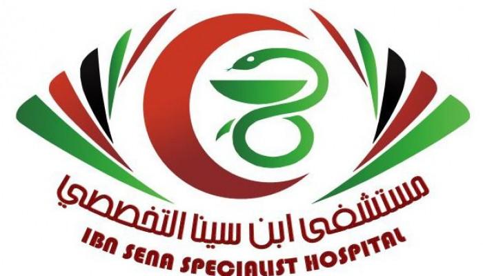 «الاستثمارات السعودية» تستحوذ على 85% من أسهم مستشفى «ابن سينا» المصرية