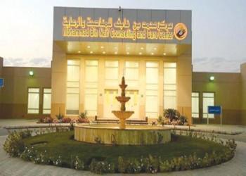 «المناصحة» السعودي: 3 آلاف مستفيد تلقوا دورات تدريبية بنسبة نجاح 85%
