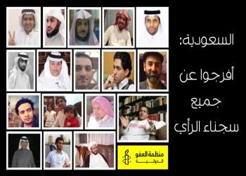 «آمنستي» تطالب الداخلية السعودية الجديدة بإطلاق سراح «سجناء الرأي»