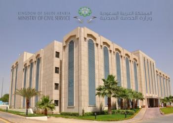 2100 عقوبة تأديبية بحق موظفين بالسعودية خلال عام
