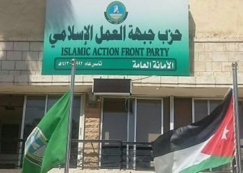السلطات الأردنية تغلق مقرا لـ«جبهة العمل الإسلامي» شمالي البلاد