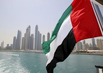 بعد السعودية.. الإمارات تبدأ تطبيق الضريبة الانتقائية